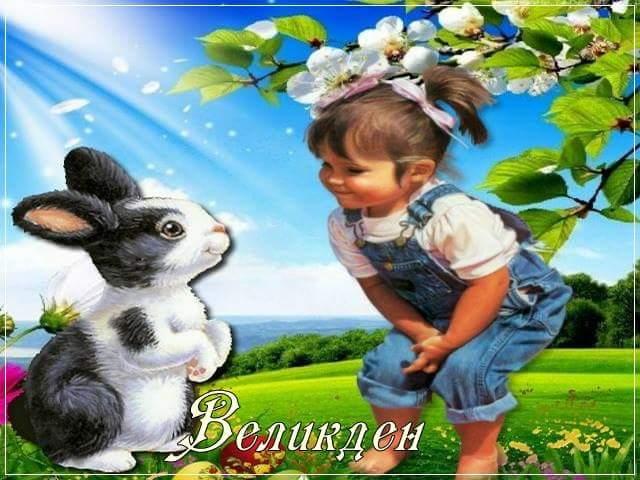 Децат вярват във Великденския заек точно както и в Дядо Коледа