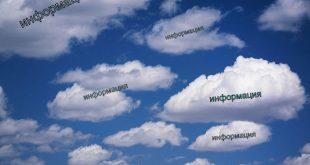 Облачни технологии  съхраняват данни и информация